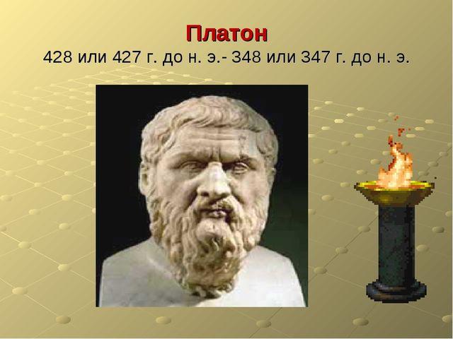 Платон 428 или 427 г. до н. э.- 348 или 347 г. до н. э.