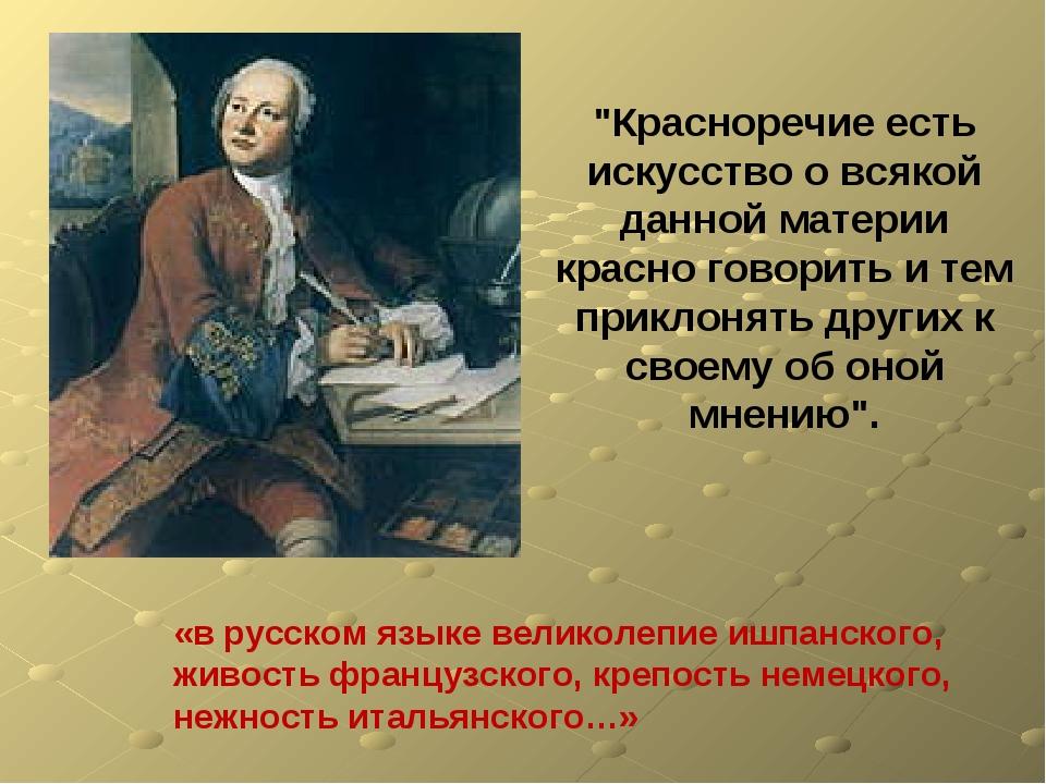 """""""Красноречие есть искусство о всякой данной материи красно говорить и тем пр..."""