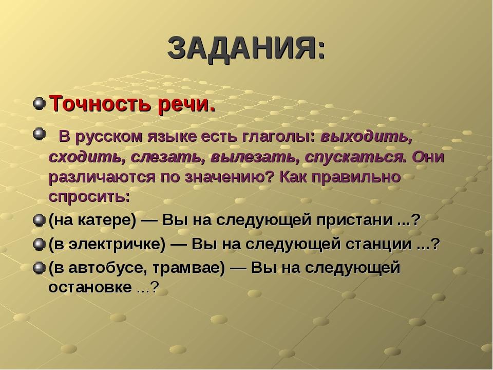 ЗАДАНИЯ: Точность речи. В русском языке есть глаголы: выходить, сходить, сле...