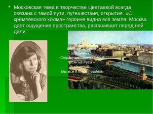 Московская тема в творчестве Цветаевой всегда связана с темой пути, путешеств