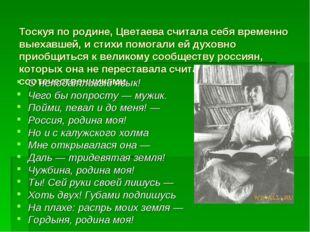 Тоскуя по родине, Цветаева считала себя временно выехавшей, и стихи помогали