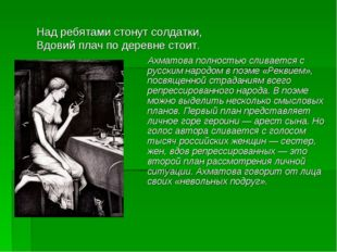 Ахматова полностью сливается с русским народом в поэме «Реквием», посвященно