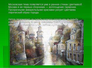 Московская тема появляется уже в ранних стихах Цветаевой. Москва в ее первых