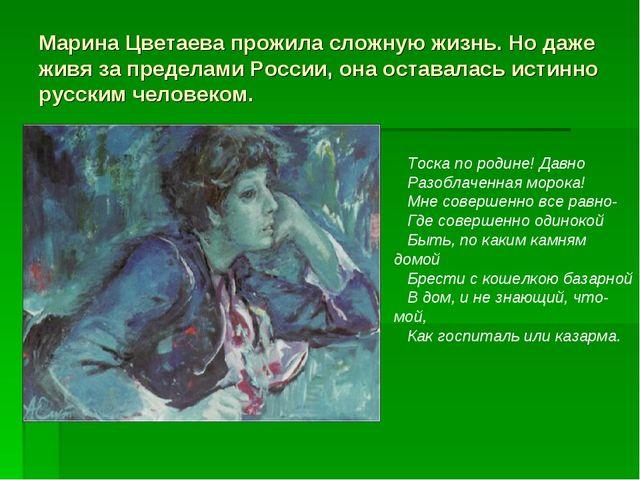 Марина Цветаева прожила сложную жизнь. Но даже живя за пределами России, она...