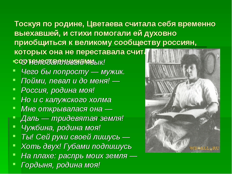 Тоскуя по родине, Цветаева считала себя временно выехавшей, и стихи помогали...