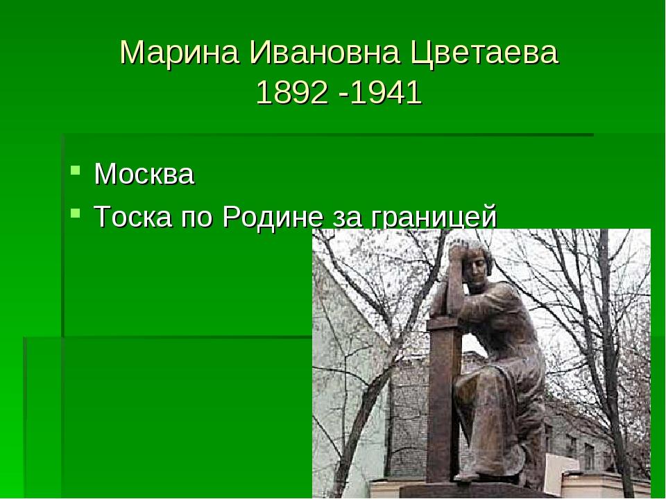 Марина Ивановна Цветаева 1892 -1941 Москва Тоска по Родине за границей