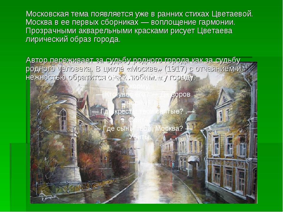 Московская тема появляется уже в ранних стихах Цветаевой. Москва в ее первых...