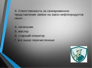 9. Ответственность за своевременное представление заявок на завоз нефтепродук