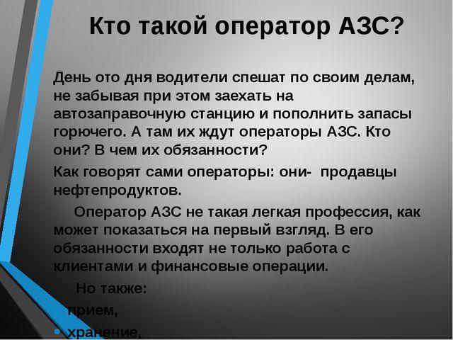 Должностная инструкция оператора заправочных станций