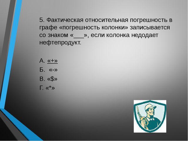 5. Фактическая относительная погрешность в графе «погрешность колонки» записы...