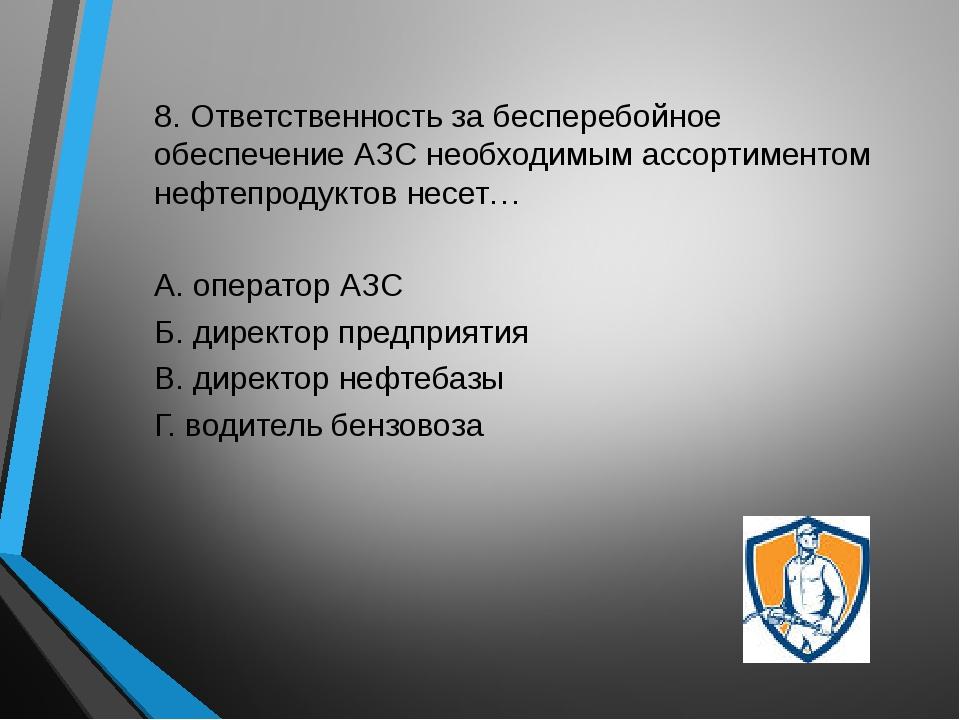 8. Ответственность за бесперебойное обеспечение АЗС необходимым ассортиментом...