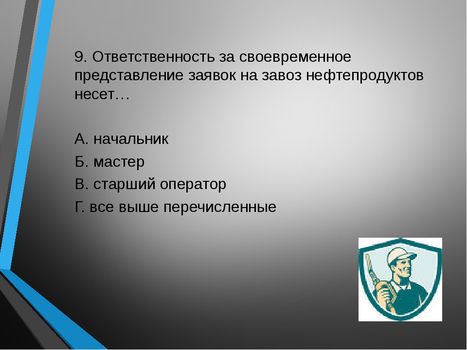 9. Ответственность за своевременное представление заявок на завоз нефтепродук...