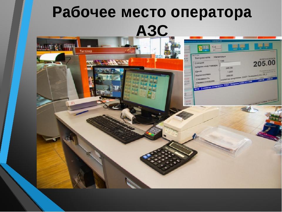 Рабочее место оператора АЗС