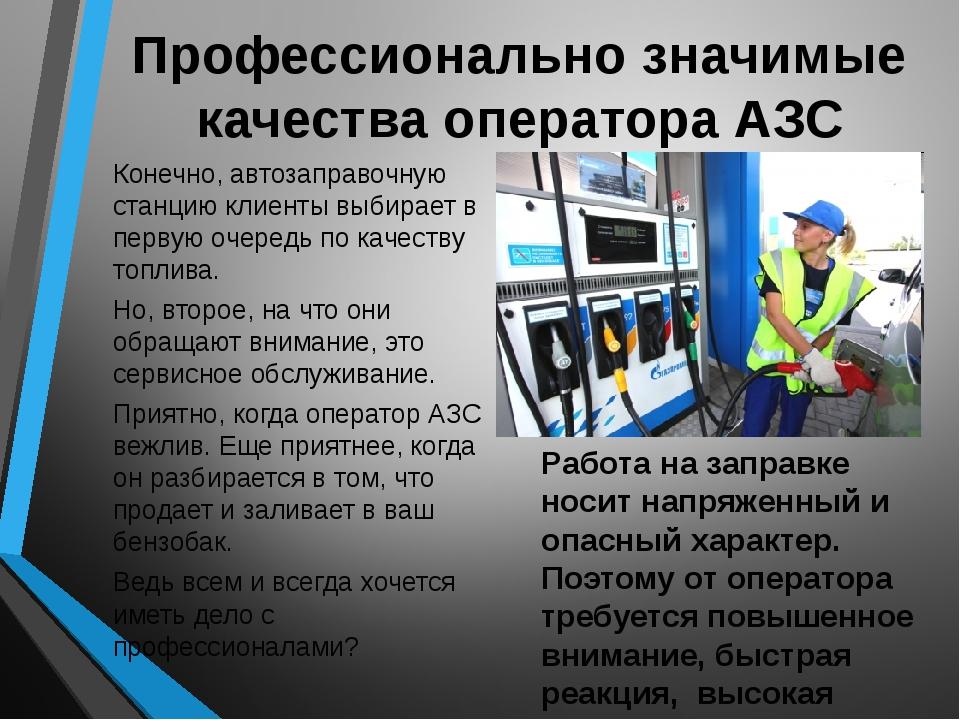 Профессионально значимые качества оператора АЗС Конечно, автозаправочную стан...