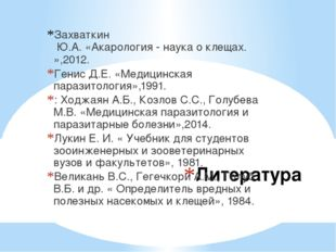 Литература Захваткин Ю.А. «Акарология - наука о клещах.»,2012. Генис Д.Е. «Ме