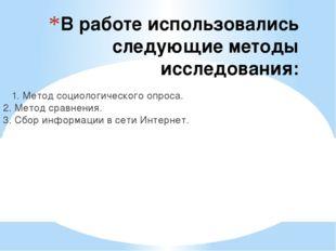 В работе использовались следующие методы исследования: 1. Метод социологическ