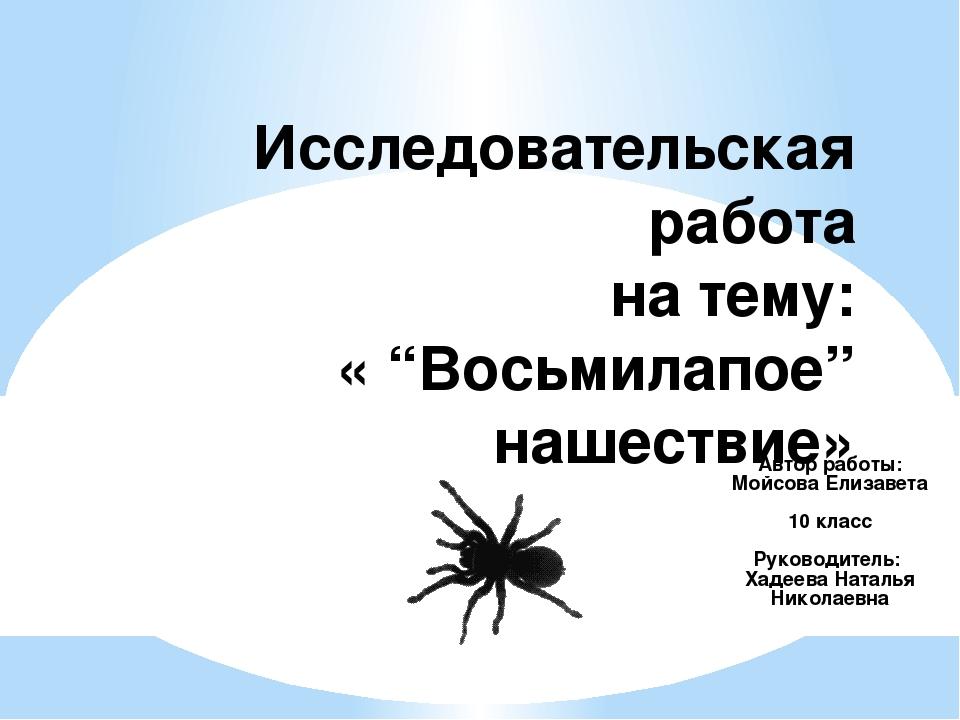 """Исследовательская работа на тему: « """"Восьмилапое"""" нашествие» Автор работы: М..."""