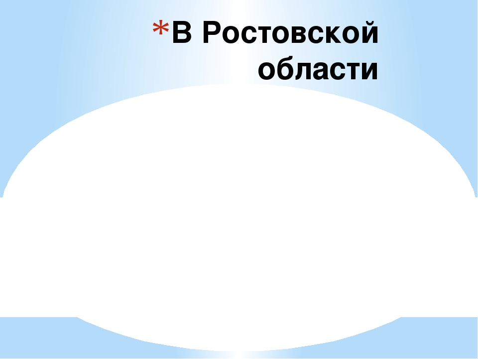 В Ростовской области