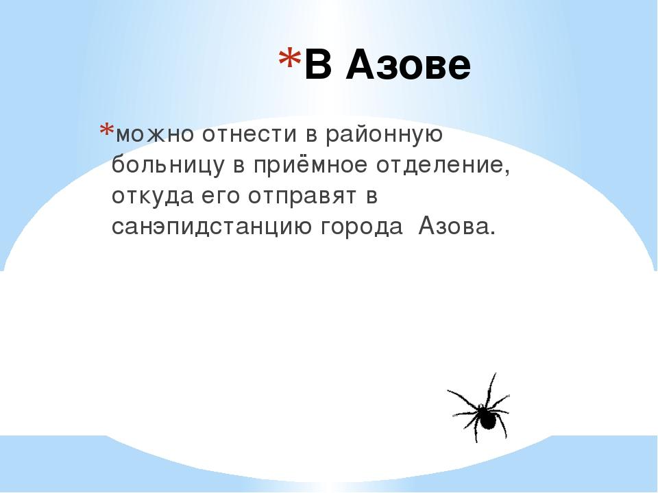 В Азове можно отнести в районную больницу в приёмное отделение, откуда его от...