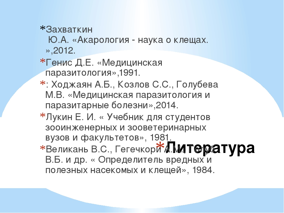 Литература Захваткин Ю.А. «Акарология - наука о клещах.»,2012. Генис Д.Е. «Ме...