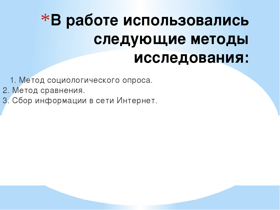 В работе использовались следующие методы исследования: 1. Метод социологическ...