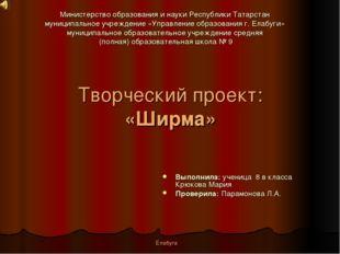 Творческий проект: «Ширма» Министерство образования и науки Республики Татарс