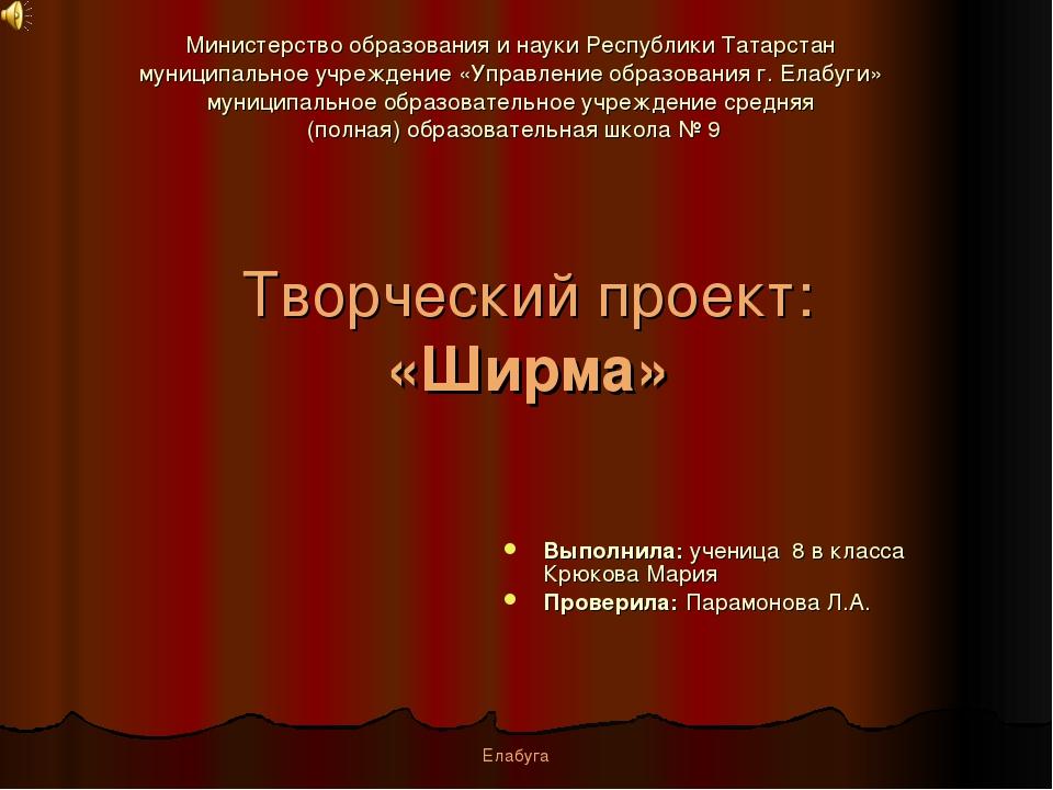 Творческий проект: «Ширма» Министерство образования и науки Республики Татарс...