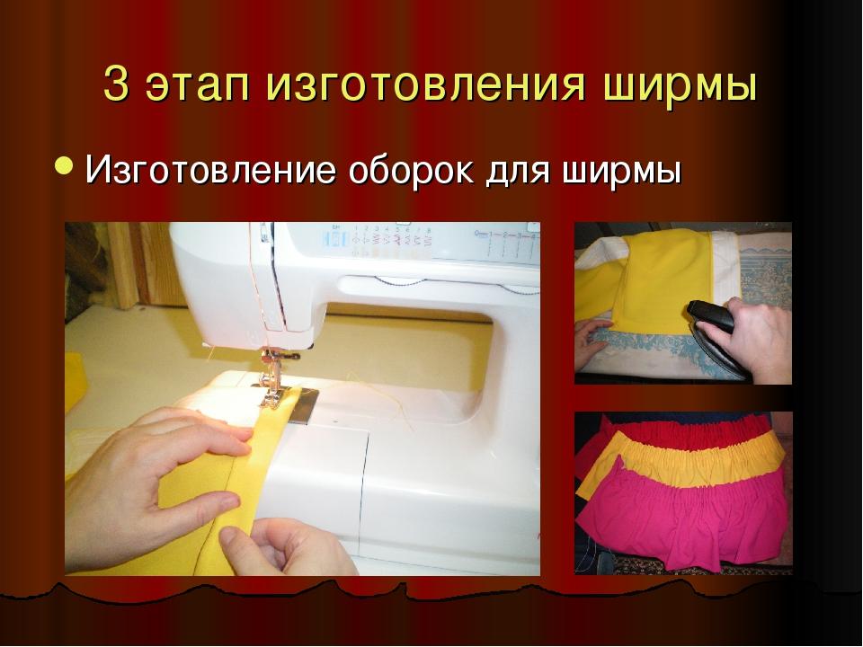 3 этап изготовления ширмы Изготовление оборок для ширмы