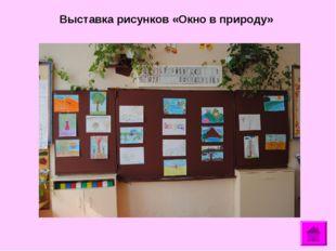 Выставка рисунков «Окно в природу»