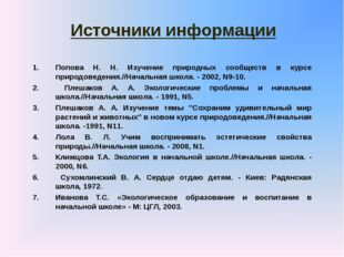 Источники информации Попова Н. Н. Изучение природных сообществ в курсе природ