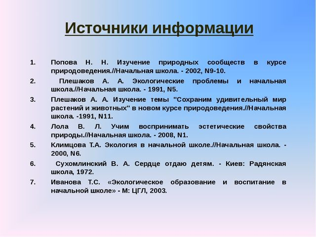 Источники информации Попова Н. Н. Изучение природных сообществ в курсе природ...