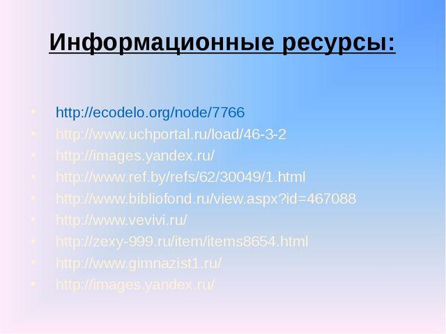 Информационные ресурсы: http://ecodelo.org/node/7766 http://www.uchportal.ru/...