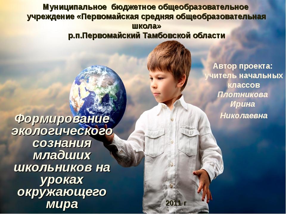 Формирование экологического сознания младших школьников на уроках окружающего...
