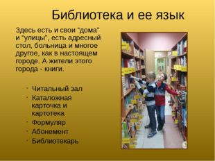 """Библиотека и ее язык Здесь есть и свои """"дома"""" и """"улицы"""", есть адресный стол,"""