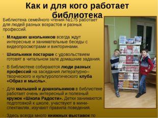 Библиотека семейного чтения №175 работает для людей разных возрастов и разных