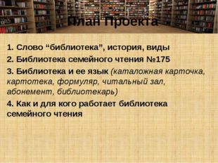 """1. Слово """"библиотека"""", история, виды 2. Библиотека семейного чтения №175 3. Б"""