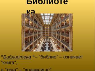 """Библиотека """"Библиотека """"– """"библио"""" – означает """"книга"""", а """"тека"""" – """"хранилище""""."""