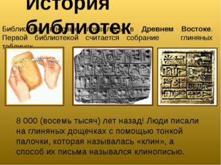 История библиотек Библиотеки впервые появились в Древнем Востоке. Первой библ