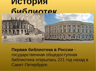 История библиотек Первая библиотека в России - государственная общедоступная