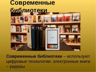 Современные библиотеки Современные библиотеки – используют цифровые технологи