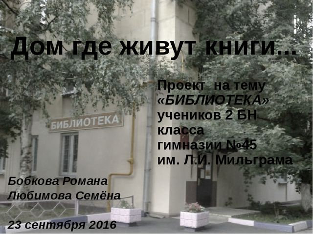 Дом где живут книги... Бобкова Романа Любимова Семёна 23 сентября 2016 Проек...