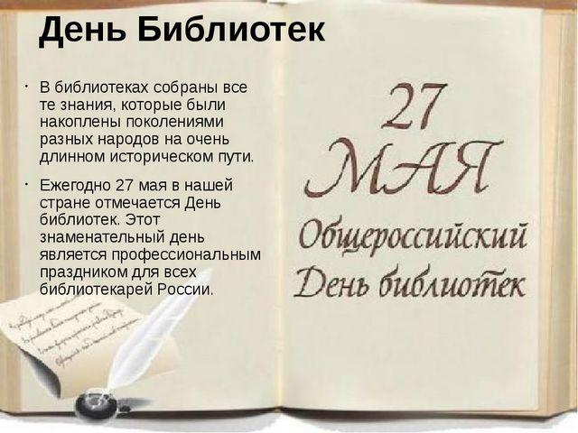 День Библиотек В библиотеках собраны все те знания, которые были накоплены по...