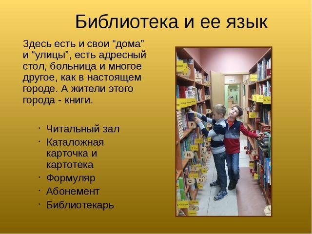 """Библиотека и ее язык Здесь есть и свои """"дома"""" и """"улицы"""", есть адресный стол,..."""