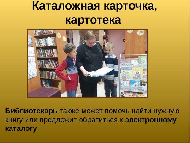Каталожная карточка, картотека Библиотекарь также может помочь найти нужную к...