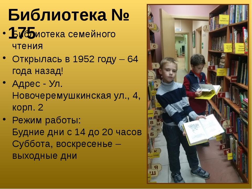 Библиотека № 175 Библиотека семейного чтения Открылась в 1952 году – 64 года...