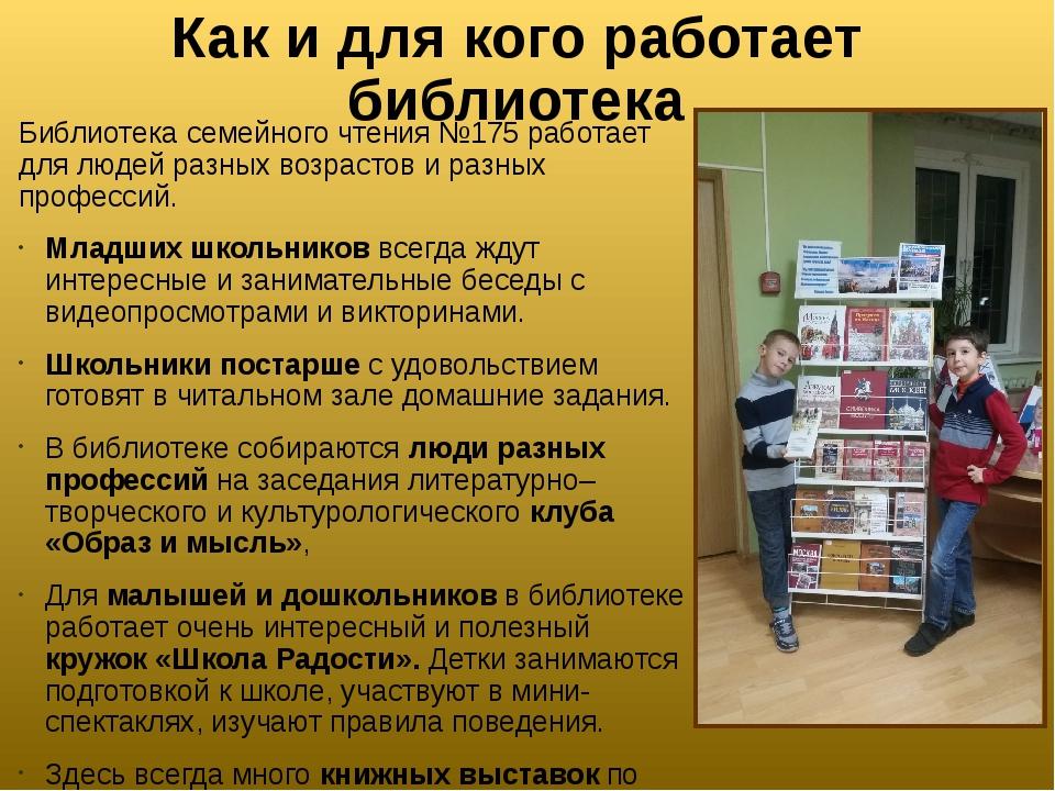 Библиотека семейного чтения №175 работает для людей разных возрастов и разных...