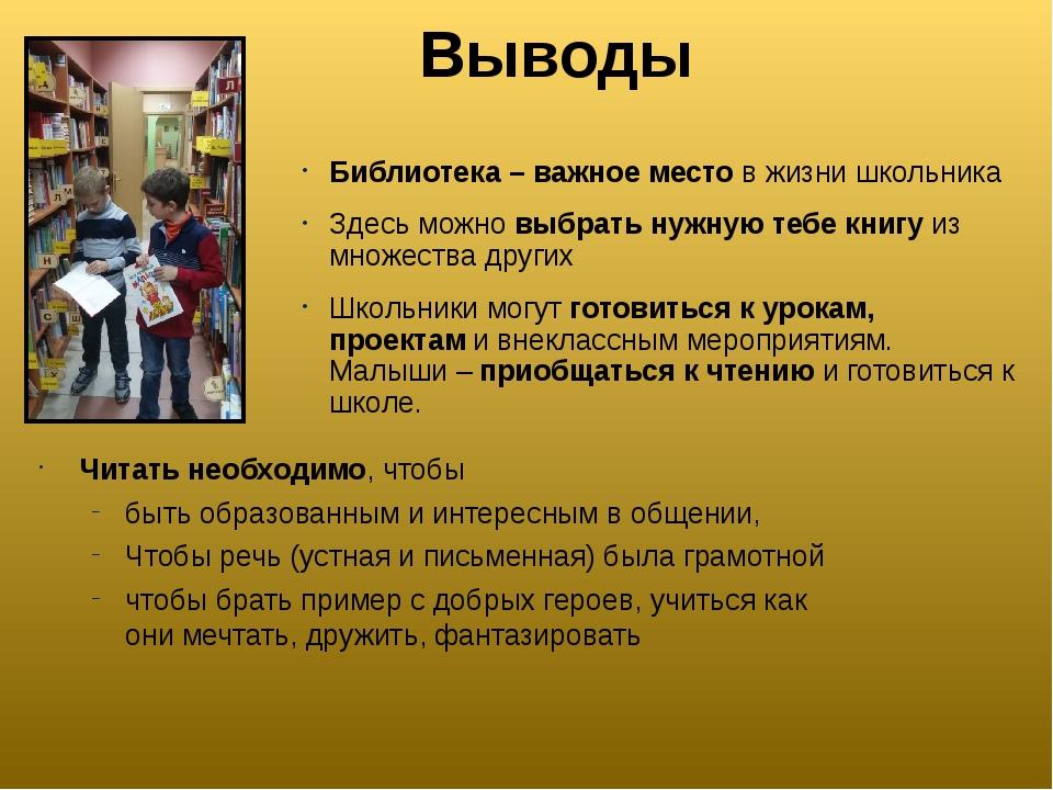 Выводы Библиотека – важное место в жизни школьника Здесь можно выбрать нужную...