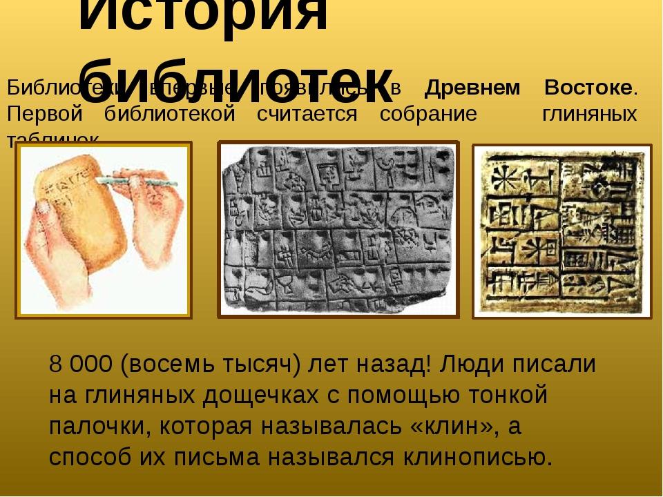 История библиотек Библиотеки впервые появились в Древнем Востоке. Первой библ...