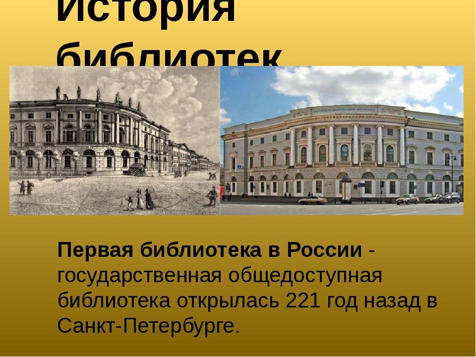 История библиотек Первая библиотека в России - государственная общедоступная...