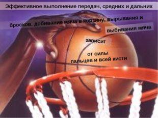 бросков, добивание мяча в корзину, вырывания и Эффективное выполнение передач